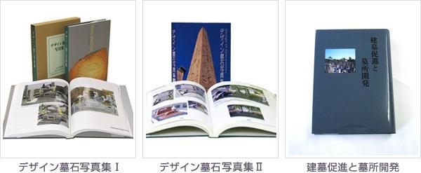 写真:デザイン墓石書籍