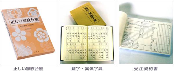 写真:家紋帳