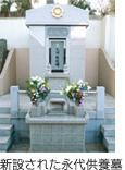 新設された永代供養墓