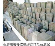 石塔撤去後に整理された石塔塚